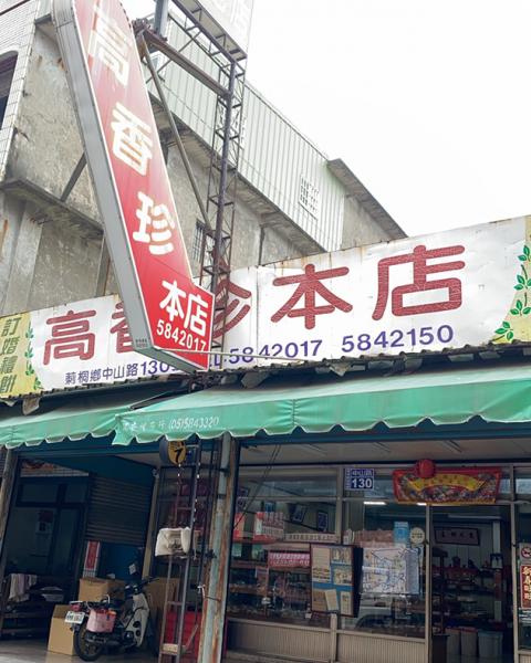 高香珍餅舖 本店